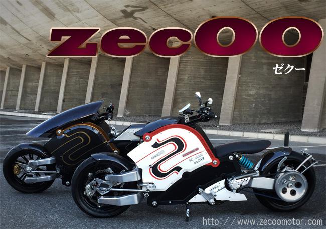 zecOO(ゼクー)