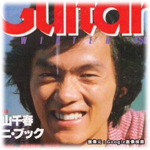 岸田智史さんギターブック